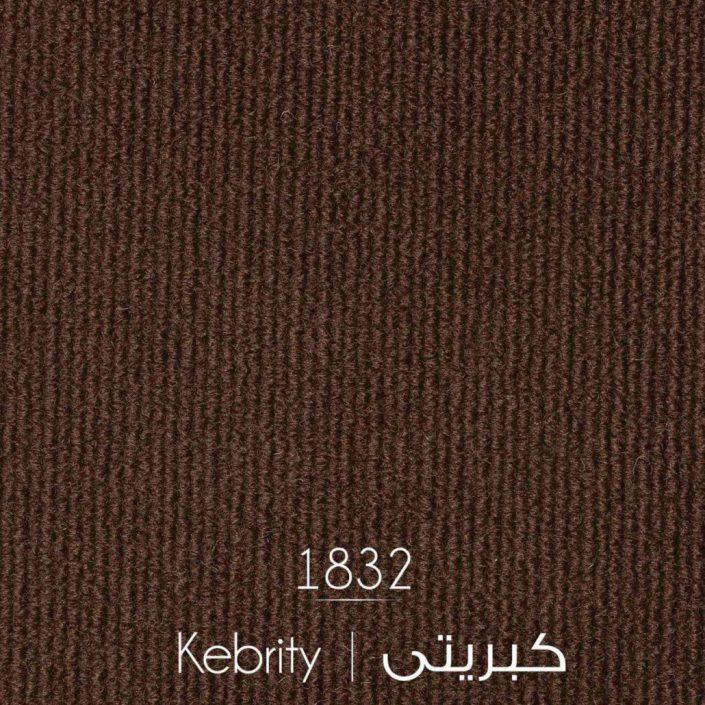 موکت-کبریتی-شماره-5-1030x1030